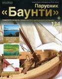 "Журнал Парусник ""Баунти"" №134"