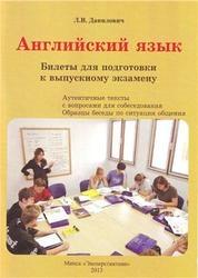 Книга Английский язык, Билеты к выпускному экзамену, Данилович Л.В., 2013