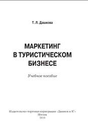 Книга Маркетинг в туристическом бизнесе, Дашкова Т.Л., 2010