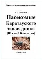 Книга Насекомые Каратауского заповедника (Южный Казахстан)