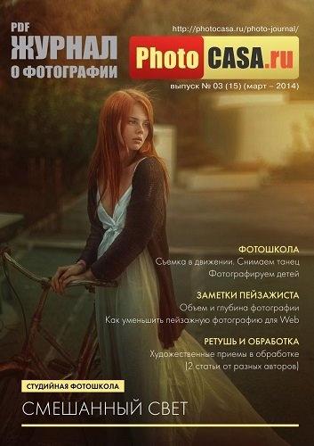 Книга Журнал: PhotoCASA №3 (15) (март 2014)
