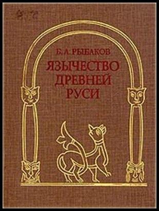 Книга Рыбаков Б.А. Язычество древней Руси. М., 1987.