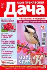 Журнал Книга Моя прекрасная дача № 9 май 2015