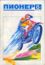 Пионер 1988 № 08