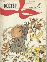 Костер 1990 № 04