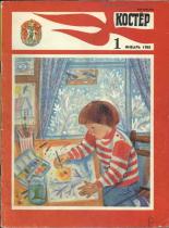 Костер 1989 № 01