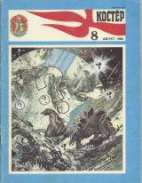 Костер 1988 № 08