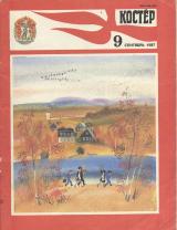 Костер 1987-09