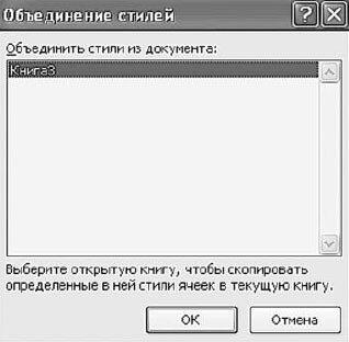 Рис. 3.63. Окно «Объединение стилей»