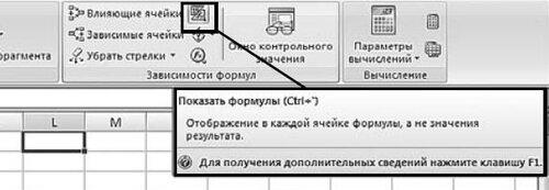 Рис. 4.5. Вкладка «Формулы». Кнопка «Показать формулы»
