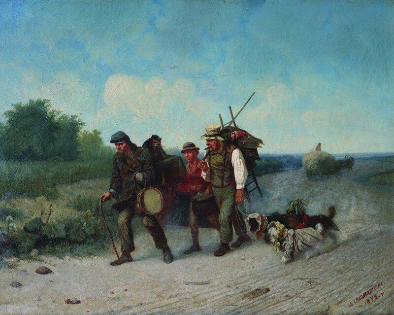 Странствующие музыканты. 1872. Соломаткин Леонид Иванович.