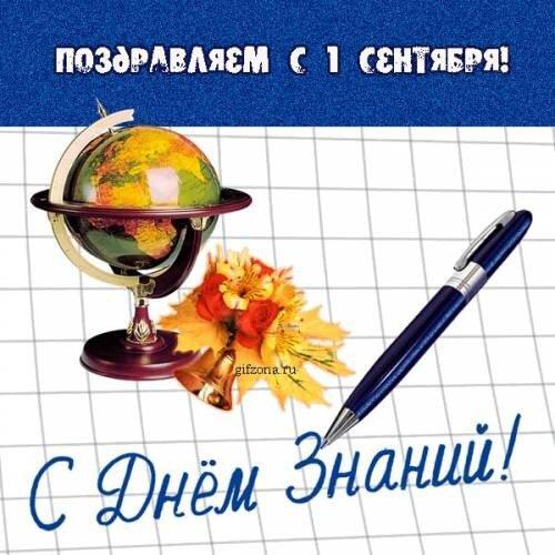 1 сентября - День знаний станет еще и днем трезвости