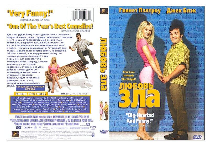 Любовь зла - Shallow Hal (2001) DVDRip