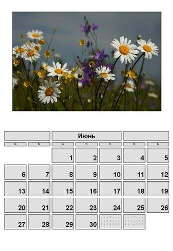 июнь 2016 календарь времена года