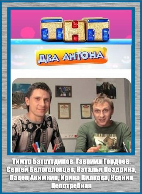 Два Антона (2011) SATRip
