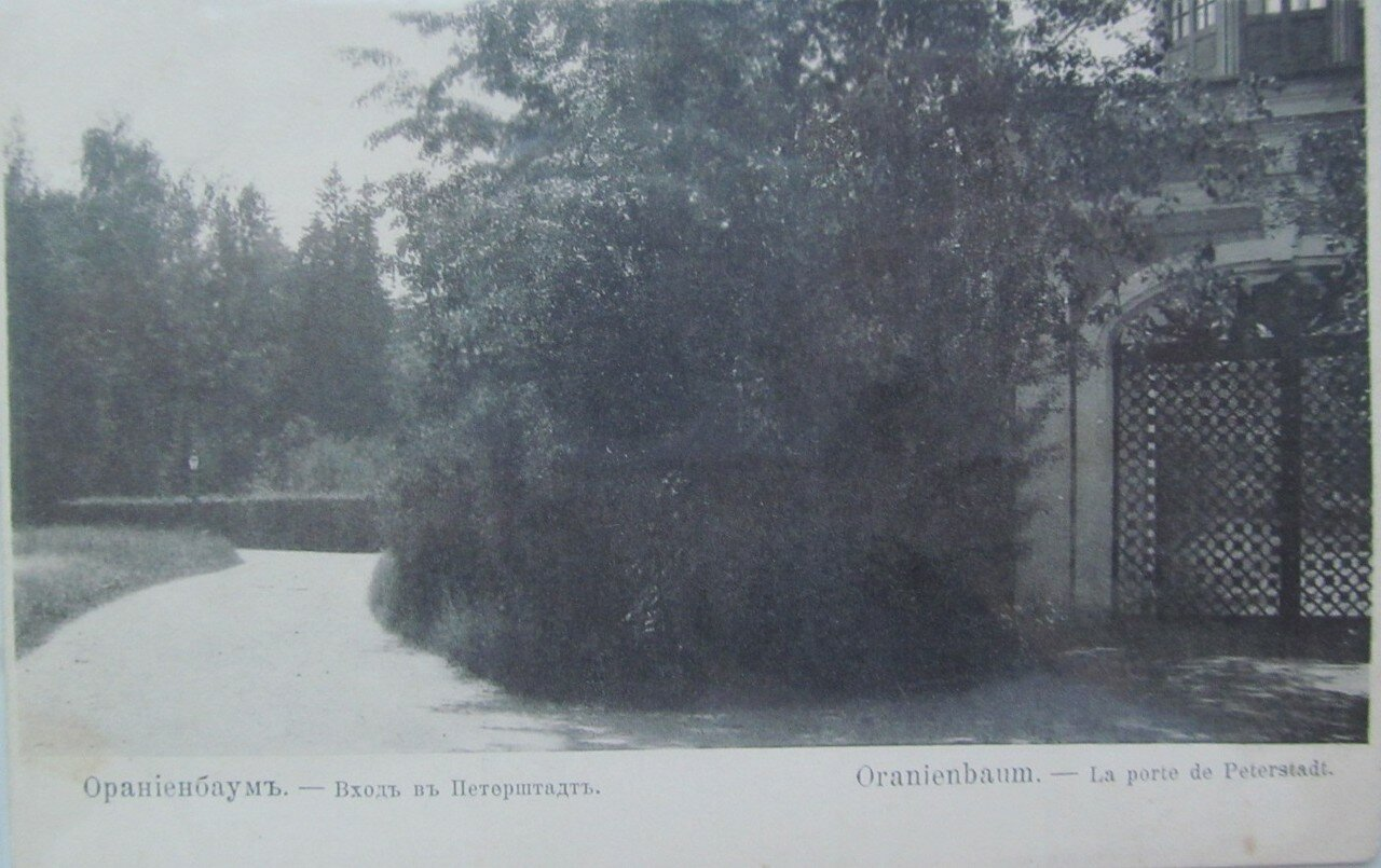 Вход в Петерштадт