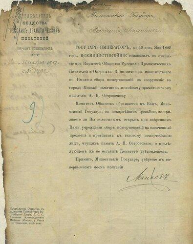 ГАКО, ф-207, оп.1, д.816,  л. 1