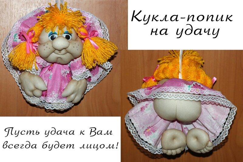 Куклу на удачу своими руками