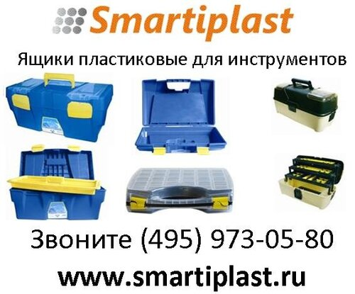 1: Продаем пластиковые ящики для инструментов в наличии со...