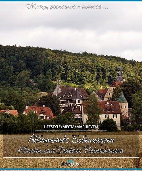 Аббатство Бебенхаузен. Часть 1: Монастырь