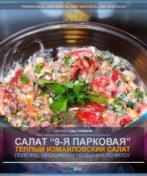 """Салат """"9-я Парковая"""". Теплый салат. Сытно и необычно. Наш рецепт в фотографиях."""