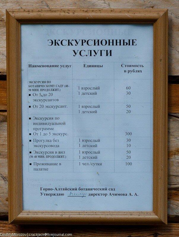 ботанический сад, алтай, цены, прайс, 2011,