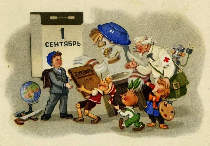 Старые открытки 1 сентября