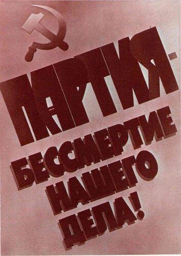"""Советский плакат с лозунгом """"Партия - бессмертие нашего дела"""""""
