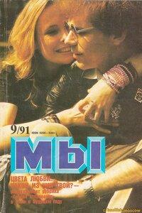 Журнал Мы. 1990-1991.