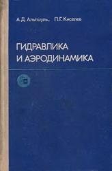 Книга Гидравлика и аэродинамика, Альтшуль А.Д., Киселев П.Г., 1965