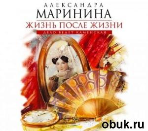 Книга Александра Маринина - Жизнь После Жизни (Аудиокнига) читает Валерий Захарьев