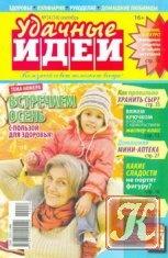 Журнал Книга Удачные идеи № 14 2014