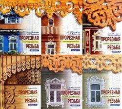 Книга Прорезная резьба. Альбом орнаментов. Выпуск 1-6