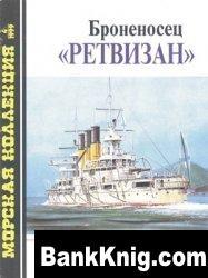 "Книга Морская коллекция № 1999-04 (028). Броненосец ""Ретвизан"""