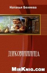 Книга Диковинница