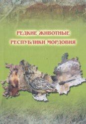 Книга Редкие животные Республики Мордовия