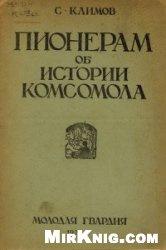 Книга Пионерам об истории комсомола