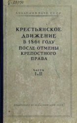 Книга Крестьянское движение в 1861 году после отмены крепостного права
