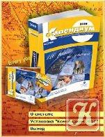 Книга Компендиум 2010 на CD. Справочник лекарственных препаратов
