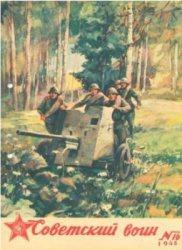 Книга Советский воин №16 1948
