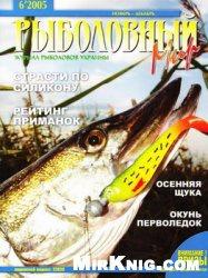 Рыболовный мир №6 2005