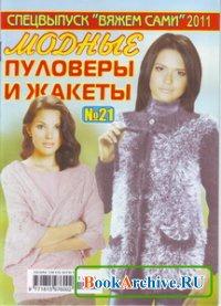 Аудиокнига Вяжем сами Спецвыпуск № 21 2011 Модные пуловеры и жакеты