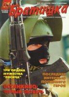 Книга Братишка №10 2000 pdf 54,33Мб