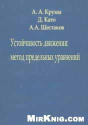 Книга Устойчивость движения: метод предельных уравнений