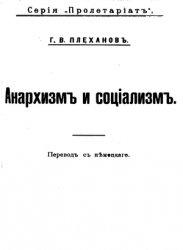 Книга Анархизм и социализм