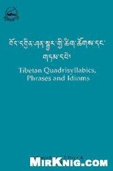 Книга Tibetan Quadrisyllabics Phrases and Idioms