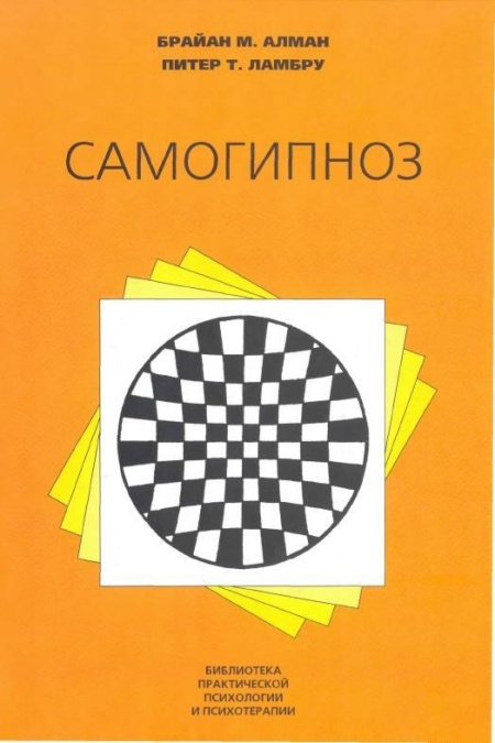 Книга БРАЙАН М. АЛМАН -  САМОГИПНОЗ
