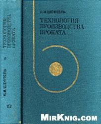 Книга Технология производства проката
