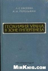 Книга Геохимия урана в зоне гипергенеза