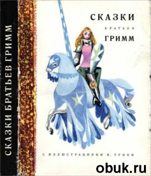 Журнал Сказки братьев Гримм